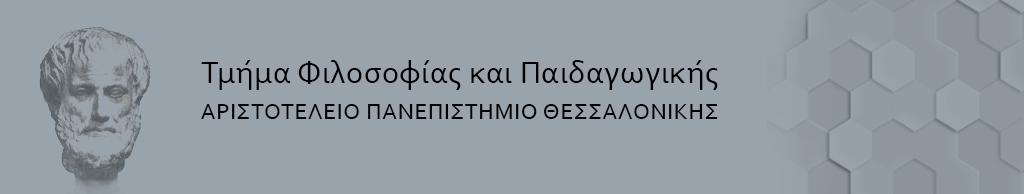 Τμήμα Φιλοσοφίας και Παιδαγωγικής - Αριστοτέλειο Πανεπιστήμιο Θεσσαλονίκης
